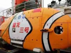 """Qianlong 3"" submersible made its debut"